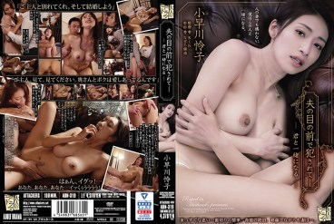 ADN-319 Fucked In Front Of Her Husband Together With You Reiko Kobayakawa