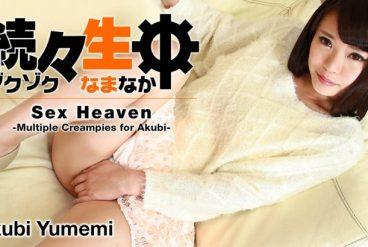 Akubi Yumemi Sex Heaven - Multiple Creampies for Akubi