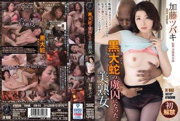 ATID-473 The Beautiful Mature Woman Who Became Prisoner Of The Black Serpent Tsubaki Kato
