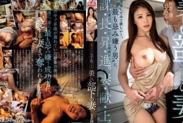AVSA-091 Humiliation Power Harassment NTR Drama Beautiful Subordinate's Wife Ayane Toka