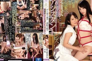 BBAN-254 Nonohara Hirahana The Minute I Woke Up To M The Delight Of Inversion Cartoonist And Right hand Lesbian