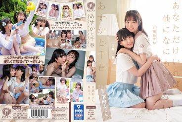 BBAN-340 Asuka And Chiharu As Long As I Have You, I Don't Need Anything Else ... Asuka Momose Chiharu Sakurai