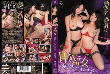BEB-082 Uncensored Leaked - W Slut - Horny Sluts - Mako Higashio Ayano Umemiya