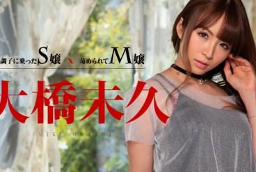 011015-780 Jav Uncensored Miku Ohashi A S Girl Also A M Girl