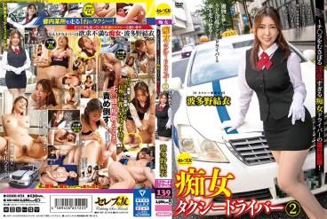 CEMD-071 Slut Taxi Driver 2 Yui Hatano-Operation Record Of A Too Horny Slut Driver Who Devours Ji ○!