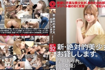 CHN-177 Arisa Mochizuki I Will Loan You A Modern And Completely Excellent Young lady. 92