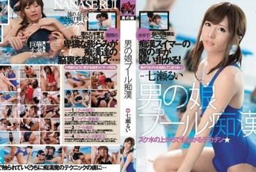 DASD-605 Nanase Rui Man's Daughter Pool Molester