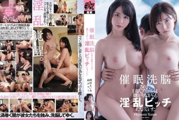 DASD-623 Akira Eri - Event Brainwashed Busty Idol Was Hated But Became A Nasty Bitch