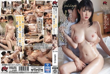 DASD-893 Stimulating Her Private Parts, She Was No Longer Able To Resist The Pleasure, And Got Fucked. Honoka Tsujii