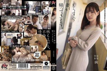 DASD-900 My Wife Will Come Home Soon. Akari Mitani