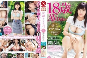 DIC-062 Determined Home Sex. Mayu Okino 18 Years Old And 7 Months