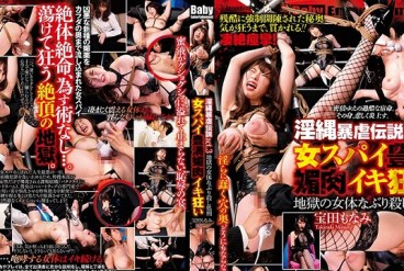 DINB-003 Female sex torture spy Takarada Monami
