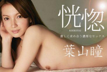 Ecstasy - Rough sex seeking violently - Hayama Hitomi