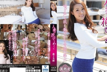 Jav MYBA-012 The beauty of married girls Mio Morishita