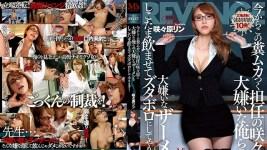MVSD-395 Sasahara Rin teacher and sexual punishment
