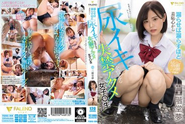 FSDSS-306 The More You Leak, The More You Learn Urine From Shame Incontinence Acme Girls ~ Student Nikaido Yume