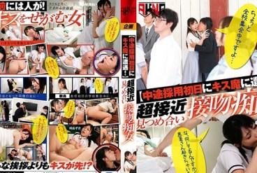 FSET-861 (Woman At My New Job Won't Stop Kissing Me!) Slut Kisses And Sucks Close Up