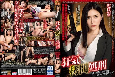GMEM-045 Female Detective Gets Captured By A Crime Group She's Pursuing, Episode 5: Crazy Pussy Awakening, Starring Aya Shiomi