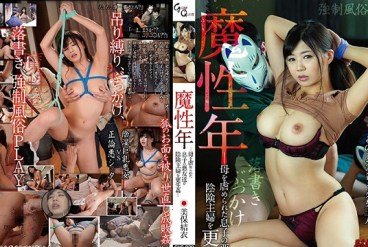 GVG-928 The Masked Men and Yui Miho