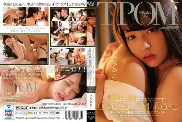 ZEX-404 A Sexual Problem-Solving Special To Help You Realize Truly Pleasurable Sexual Ecstasy - Mikako Abe