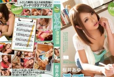 HD Uncensored PGD-727 Jav Leak Natural Seduction - A Busty Private Tutor Ayu Sakurai