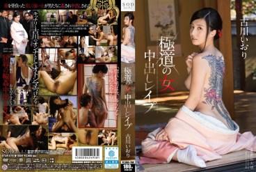 HD Uncensored STAR-578 Wicked Women: Creampie Rape - Iori Kogawa