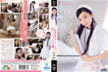 HD Uncensored TEAM-062 A Frustrated Newlywed Nurse Is Examined Manually and Treated by Fucking - An Tsujimoto
