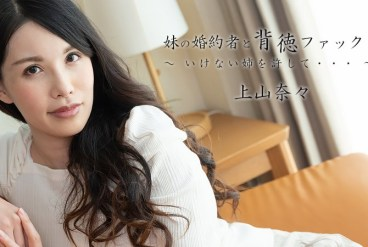 HEY 2449 Kamiyama Nana My Sister's Fiance -Please Forgive Me For My Betrayal