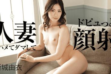HEYZO 2095 Yui Shinshiro Saddle a married woman and cum shot