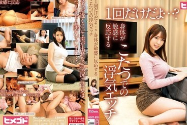 HGOT-020 Sensitive Body Cheating Fuck Under The Electric Blanket