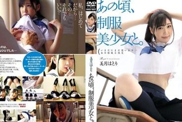 HKD-007 Mitsuki Hatori A a beautiful girl in uniform
