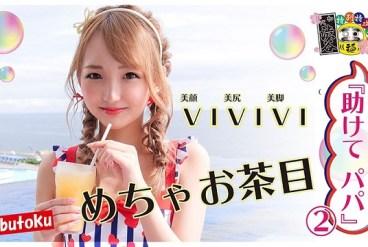 HONB-153 Momose Sakura Help And Daddy 2 Rena From Chiba pseudonym