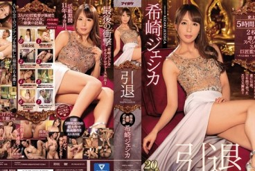 IPX-409 Her Last 6 Passionate Fuck Scenes The First Ever 5 Hours 30 Minutes Feature! Jessica Kizaki