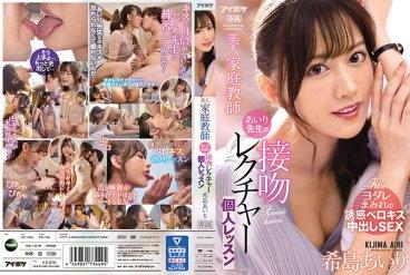IPX-749 Beautiful Tutor Airi Teacher's Kiss Lecture Individual Lesson SEX Kijima Airi Cum Inside Temptation Belokiss Covered ...