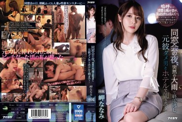 [SUBTHAI] IPX-539 On The Night Of Our Class Reunion, I Had To Spend the Night At A Hotel With A Loser... Nanami Misaki