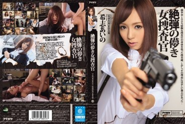 IPZ-580 Uncensored Leaked - The Wretched Female Female Detective Aino Kishi