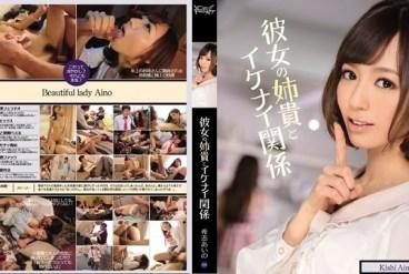 Jav Leak IPZ-215 The Affair I'm having with my girlfriend's Sister Aino Kishi