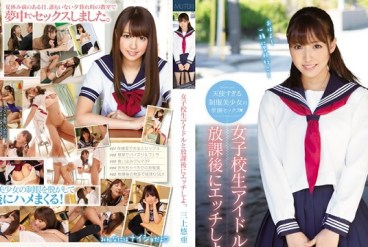 Jav Leak TEK-079 HD Uncensored Let's Fuck A Schoolgirl Idol After School Yua Mikami