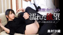 Saori Okumura Uncensored wet desires of mourning widows