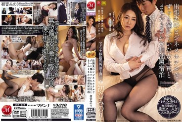 JUL-544 A Business Trip With The Female Supervisor I've Always Been In Love With Minori Hatsune