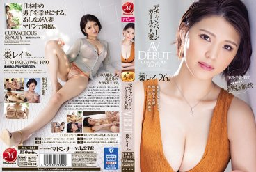 JUL-751 Fascinating G Cup, Provocative Legs, Unique Curvaceous Beauty. Former Campaign Girl Married Woman Rei Natsume