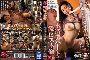 "JUL-758 Geki Pis Affair In A Wooden Apartment ""I Can't Make A Voice, I Bite A Towel ..."" Asakura Kokona"
