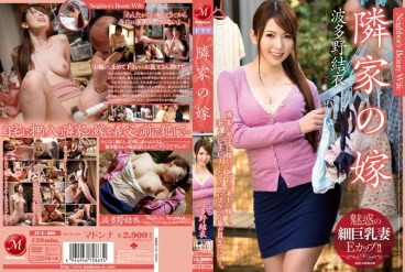 JUX-089 Uncensored Leaked - My Next Door Neighbor's Wife Yui Hatano