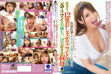 LULU-086 Big Dick Step-Nephew To Help Him Out, So She Gave Him 12 Cum Swallowing Ejaculations, Because This Former Slut Just Loves To Suck Young And Hard Dicks Akari Niimura