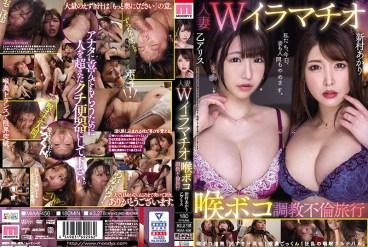 MIAA-456 Uncensored Leaked - Married Woman Double Deep Throat Fucking Adulterous Trip Alice Otsu Akari Niimura