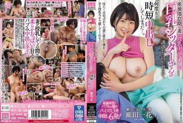 MIAA-502 Sitter Gives Into Big Tit Temptation For Numerous Quick Creampie Action. Ichika Seta