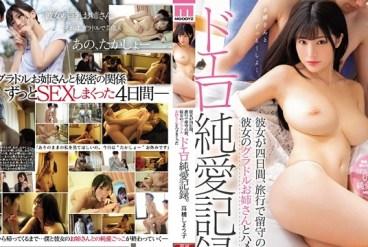 MIDE-670 Takahashi Shouko my dear sister