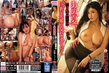 MIDE-928 That Summer, I Fucked The Big Titty Supervisor I Was On A Stakeout With Like Crazy... Shoko Takahashi