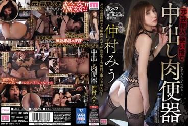 MIDE-936 Former Celebrity Becomes A Disposable Cum Dumpster Miu Nakamura