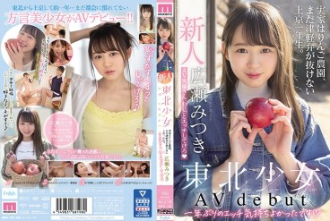 MIFD-158A Fresh Face Barely Legal Babe From Tohoku Is Making Her Adult Video Debut Her Family